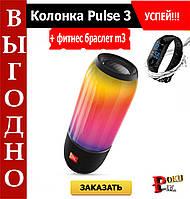 Светящаяся колонка JBL Pulse 3 + фитнес браслет