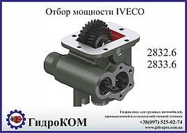 Коробка отбора мощности (КОМ) Iveco 2832.6, 2833.6 UNI