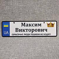 Номер на коляску Максим Викторович. Серьезные люди пешком не ходят