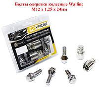 Болты секретки колесные Walline М12 х 1,25 х 24мм, 2 ключа, 4 болта с секретным ключом, хром, конус.