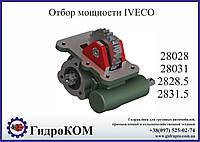 Коробка отбора мощности (КОМ) Iveco 28028, 28031, 2828.5, 2831.5 UNI