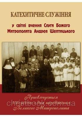 Катехитичне служіння у світлі вчення Слуги Божого Митрополита Андрея Шептицького