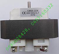 """Двигун для витяжок """"YJ8420 CСW"""""""