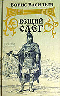 "Борис Васильев ""Вещий Олег"".  Исторический роман"
