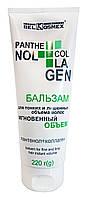 Бальзам Panthenol+Collagen Мгновенный объем Для тонких и лишенных объема волос - 220 г.