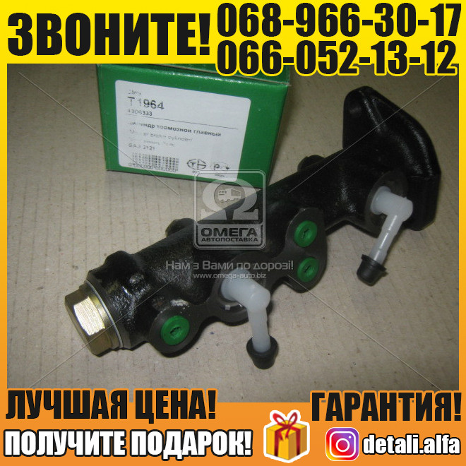 Цилиндр тормозной главный ВАЗ 2121 T1964 (пр-во КЕДР) (арт. 2121-3505009)