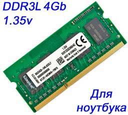 Оперативная память для ноутбука DDR3L 4Gb 1333MHz 1.35v SoDIMM 4096MB PC3L -10600 ДДР3 4 Гб 1333
