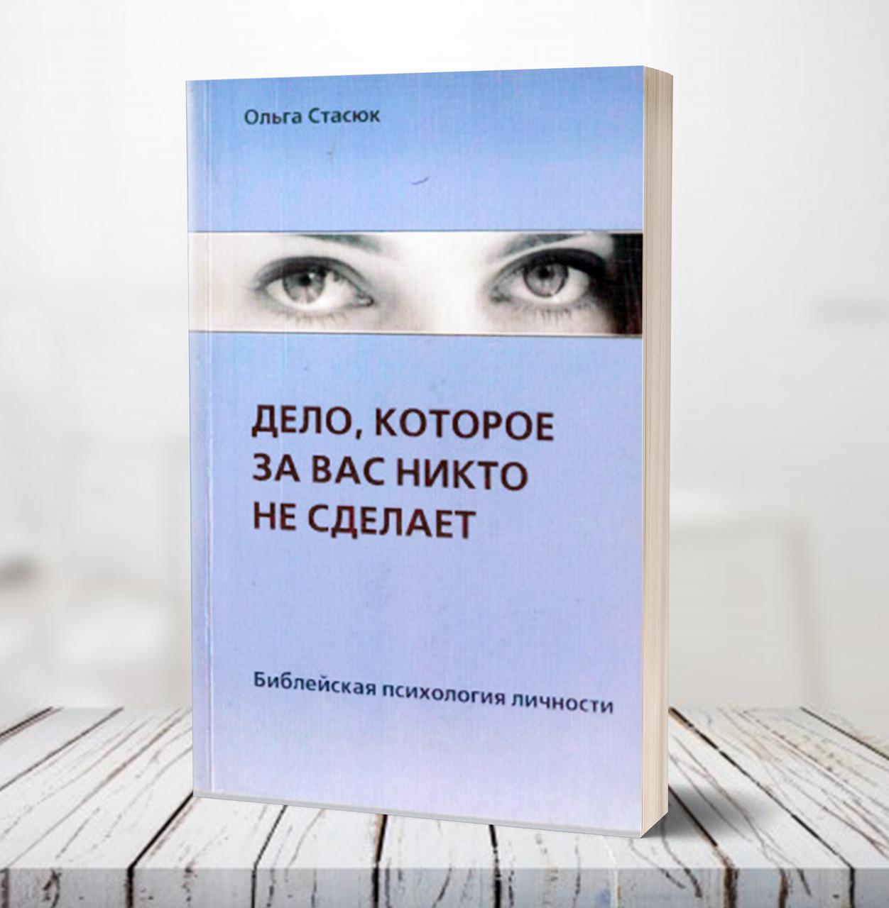 Дело, которое за вас никто не сделает – Ольга Стасюк