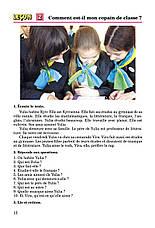 Французька мова 6 клас. Підручник (6-й рік навчання). Клименко Ю. М., фото 3