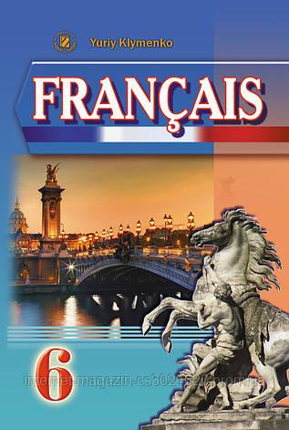 Французька мова 6 клас. Підручник (6-й рік навчання). Клименко Ю. М., фото 2