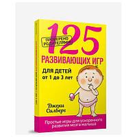 125 развивающих игр для детей от 1 до 3 лет Силберг Дж.