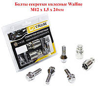 Болты секретки колесные Walline М12 х 1,5 х 24мм, 2 ключа, 4 болта с секретным ключом, хром, конус.