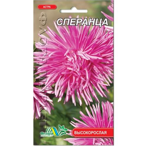 Астра Сперанца розовая игольчатая семена 0.3 г