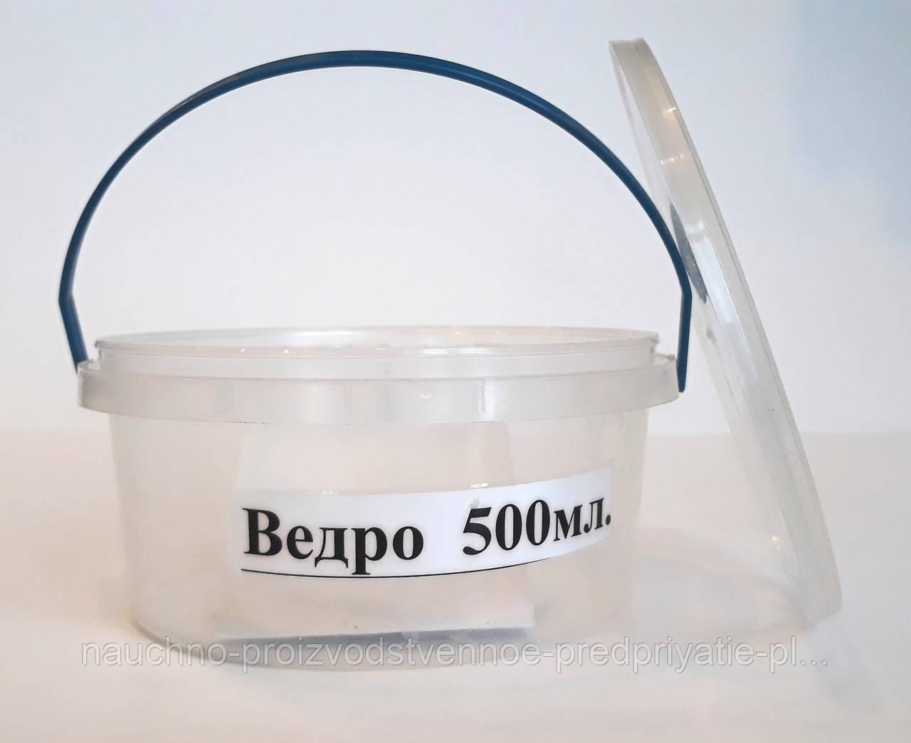 Ведро пищевое 0,5 литр с крышкой и ручкой.