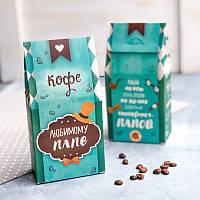 """Кофе в подарочной упаковке 100% арабика в зернах """"ЛЮБИМОМУ ПАПЕ"""""""