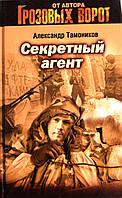 """Александр Тамоников """"Секретный агент"""".  Военный Роман"""