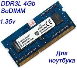Оперативная память DDR3L 4Gb 1600MHz для ноутбука 1.35v SoDIMM 4096MB PC3L-12800 ДДР3 4 Гб