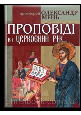 Проповіді на церковний рік
