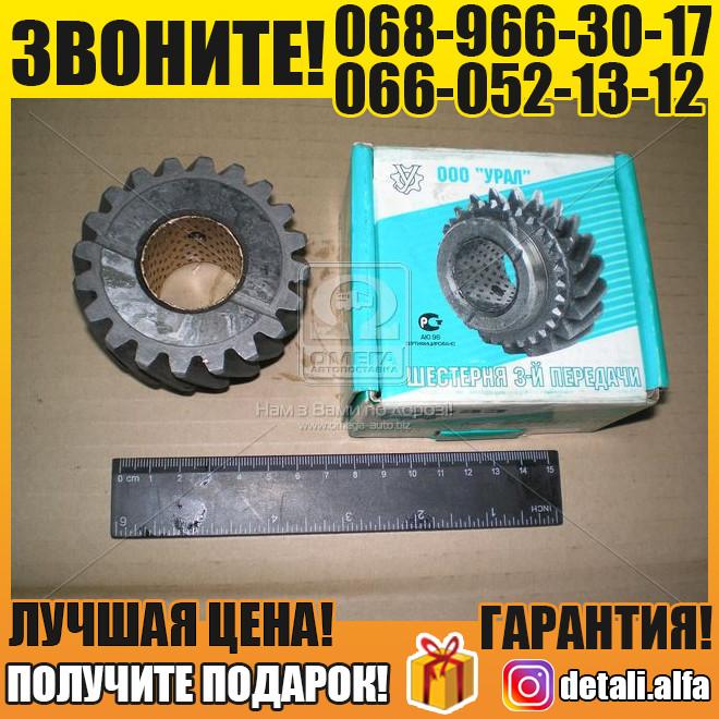 Шестерня 3-передачи УАЗ 452,469 старого образца голая (пр-во г.Ульяновск) (арт. 451-1701122)