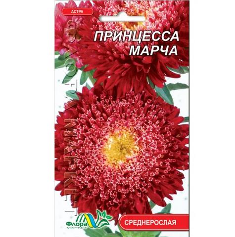 Астра Принцесса Марча красная семена 0.3 г
