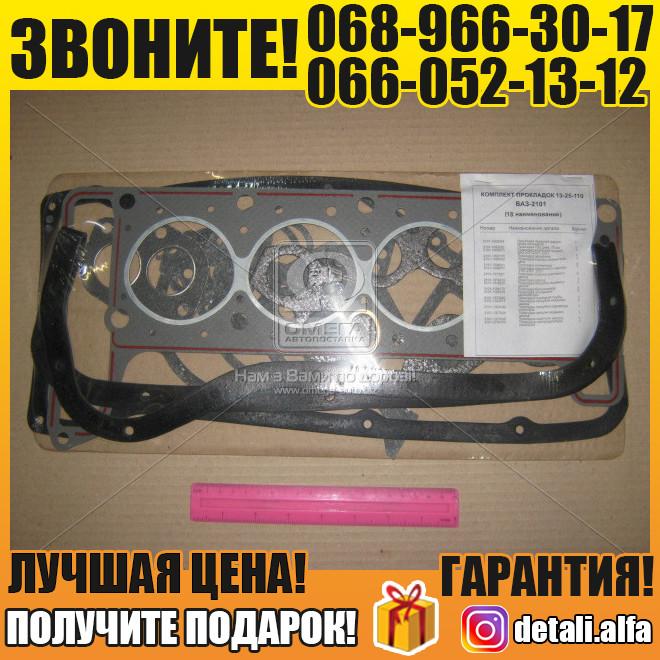 Ремкомплект двигателя ВАЗ 2101,-2103 (21 прокл.) (МД Кострома) (арт. 2101-1003020)