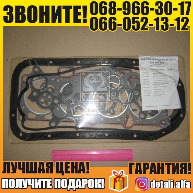 Ремкомплект двигателя ВАЗ 2110-2112 (8кл.) (МД Кострома) (арт. 2110-1003020-01)