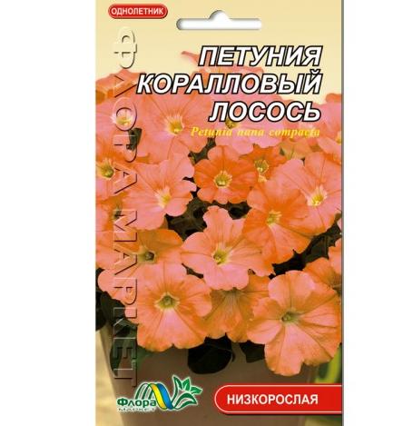 Петуния Коралловый лосось цветы однолетние, семена 0.1 г