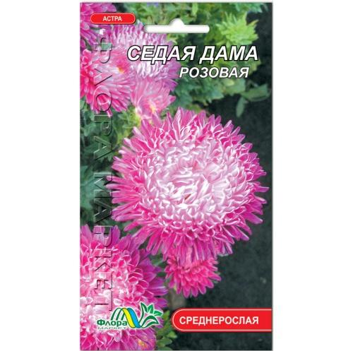 Астра Седая дама розовая пионовидная семена 0.3 г