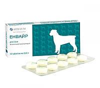 Энвайр антигельминтный препарат для собак,10 таб., фото 1