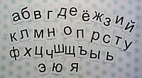 Строчные буквы русского алфавита. Пластиковые карточки для наборного полотна