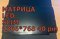 LED Матрица N133BGE-L31 Rev.C2 SLIM 1366*768, 40pin