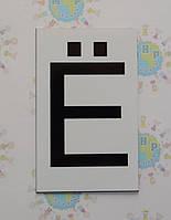 Буква Ё заглавная. Пластиковые карточки для наборного полотна