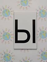 Буква Ы заглавная. Пластиковые карточки для наборного полотна