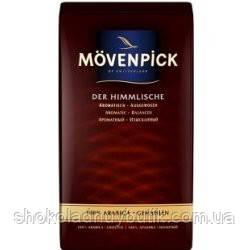 Немецкий молотый кофе арабика  Mövenpick  250 г