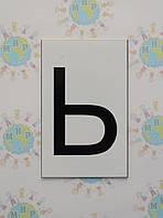 Буква Ь заглавная. Пластиковые карточки для наборного полотна