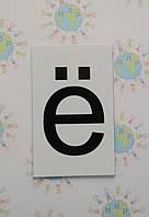 Буква ё строчная. Пластиковые карточки для наборного полотна