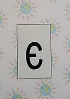 Буква є строчная. Пластиковые карточки для наборного полотна