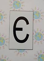 Буква Є заглавная. Пластиковые карточки для наборного полотна