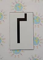 Буква Ґ заглавная. Пластиковые карточки для наборного полотна
