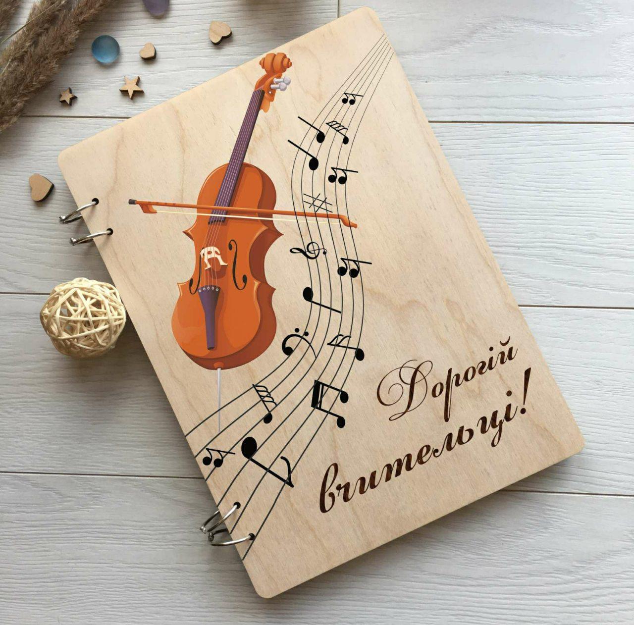 Деревянный блокнот на подарок для учителя музыки
