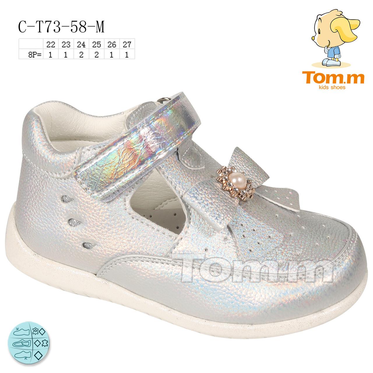 Детские босоножки Том м, 22-27 размер, 8 пар