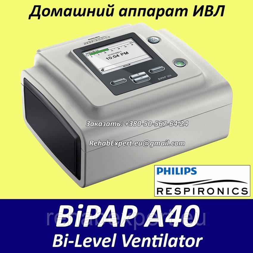 Домашний аппарат ИВЛ Philips Respironics BiPAP A40 Bi-Level Ventilator