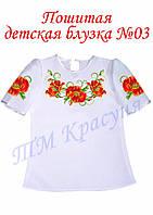 Пошитая детская блузка №03 под вышивку