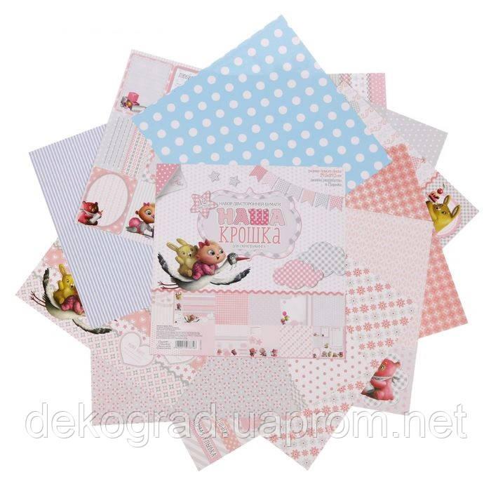 Набор бумаги для скрапбукинга «Наша крошка», 12 листов, 29,5 х 29,5 см