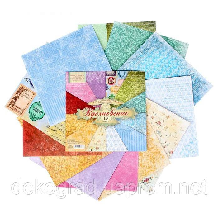 Набор бумаги для скрапбукинга «Вдохновение», 12 листов, 29,5 х 29,5 см