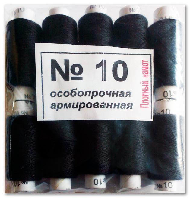 Нитки особопрочные армовані поліестерові №10, малі, чорні, упаковка 10 шт