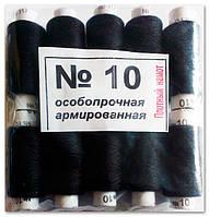 Нитки особопрочные армированные полиэстеровые №10, черные, упаковка 10 шт.