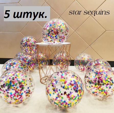 Кульки з різнобарвним конфеті у формі зірочок - 5шт.