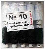 Нитки особопрочные армированные полиэстеровые №10, черные и белые, упаковка 10 шт.