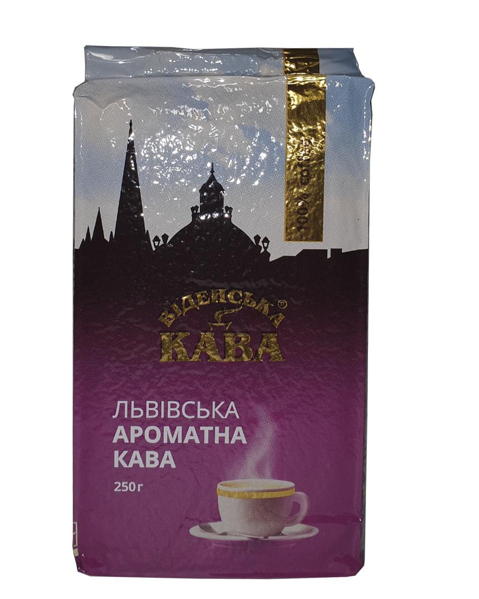 Кава мелена Віденська кава Львівська Ароматна 250 гр